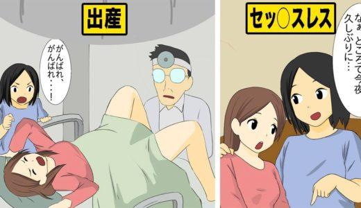 【漫画】妊娠!出産!女性に起こる変化とは?【マンガ動画】