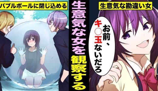 【漫画】生意気な同級生の女をバブルボールに閉じ込めるとどうなるのか?バブルボールに入れられて川に流された女の末路・・・(マンガ動画)