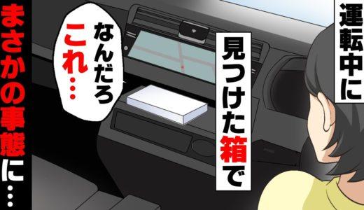 【漫画】信号待ち中車内で見つけた謎の白い箱。→直後、何故か警察が追いかけて来て…