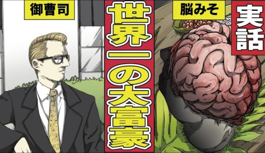【漫画】世界一の御曹司が喰われた!?タブーだらけの未解決事件の真相とは!?【実話】