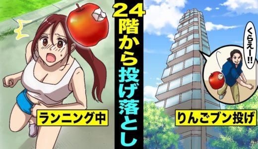 【漫画】タワマン24階からリンゴをぶん投げてランニング中の美女に直撃させた男…リンゴには男のDNAが付着していた・・・(マンガ動画)