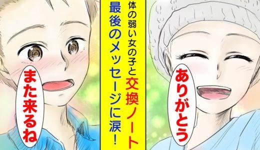 【漫画】「スキデス」体の弱い女の子と交換ノート→最後のメッセージに感動【胸キュン漫画】【恋愛漫画】