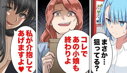 【漫画】略奪至上主義のモテ女が社内で禁断の関係を築きまくった結果wwwwww
