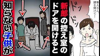 【漫画】結婚式が始まる直前、新郎が控え室からなかなか出て来ない!やがてドアが開くと、部屋の中には信じられない人たちがいた!!