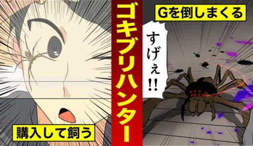 【漫画】最強ゴキブリハンター「アシダカグモ」を飼うと、家からGがキレイに消える!?駆除の決定版(マンガ動画)