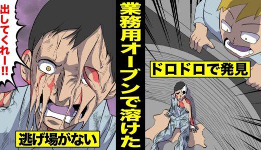 【漫画】業務用オーブンに閉じ込められて身体が溶けた男。顔から皮膚がドロドロ落ちていく・・・