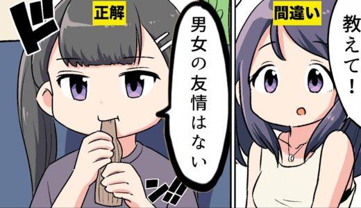 【漫画】男女の友情が成立しない理由【マンガ動画】
