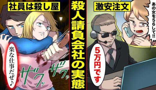 【漫画】たった5万円で依頼できる「殺人請負会社」で働くとどうなるのか?激安報酬で働く男の末路・・・(マンガ動画)