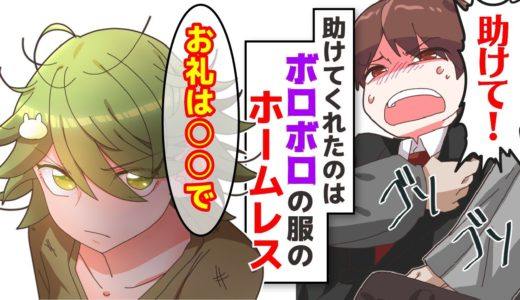 【漫画】ボロボロの服を着たホームレスに助けられて人生変わった【マンガ動画】