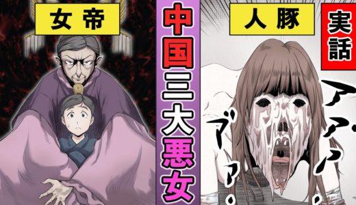 【漫画】中国三大悪女の一人に数えられる『呂雉』。彼女の酷過ぎる悪行とは!?【実話】