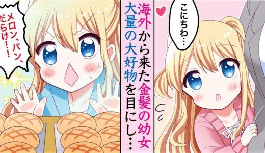【漫画】カタコトの日本語可愛い金髪幼女が大好物のメロンパンを求めて〇〇しちゃった話w