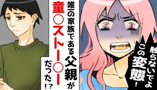【漫画】父親と思っていた男が実は童○だった→「もしかして私誘拐されたの!?」【マンガ動画】