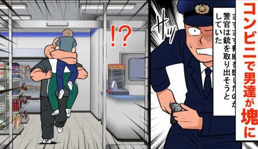 【漫画】コンビニで男たち3人が何故か塊になっていた。駆けつけた警察官は腰に手を回し・・・。不審な男の末路とは?1【マンガ】