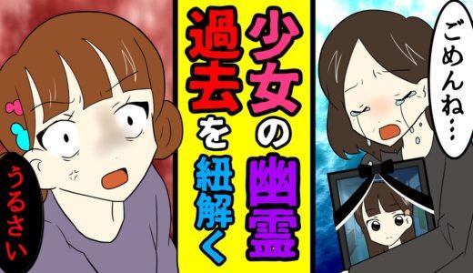 【漫画】女子トイレの幽霊少女はいろんな物を奪っていた結果→その真意とは?【ゴーストバスター編】