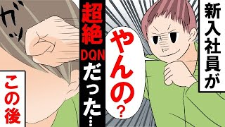【漫画】ボクシング経験者のDQNが新入社員「ドヤw(シュシュ)」俺「やめろ」→注意したらDQNに顔面を殴られた。しかし数分後…【スカッとする話】
