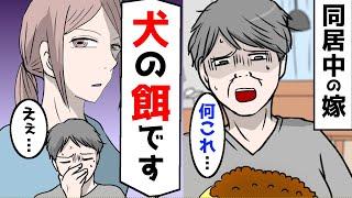 【漫画】愛犬を姑に保健所に連れて行かれた、その日からトメに出す食事はドッグフードにした→数日後