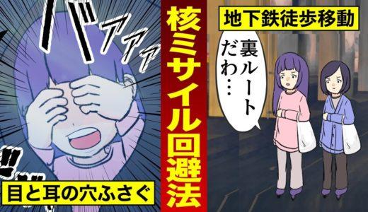 【漫画】コレだけは守れ!核ミサイルが落ちてきた時に生存率を上げる方法(マンガ動画)