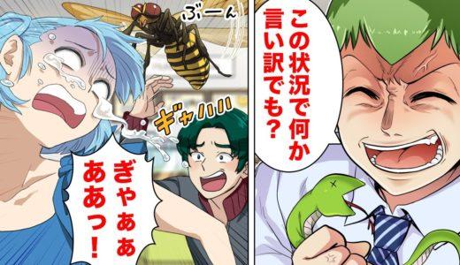 【漫画】迷惑の塊のような25才児が昆虫展で客にイタズラ仕掛けまくった結果…