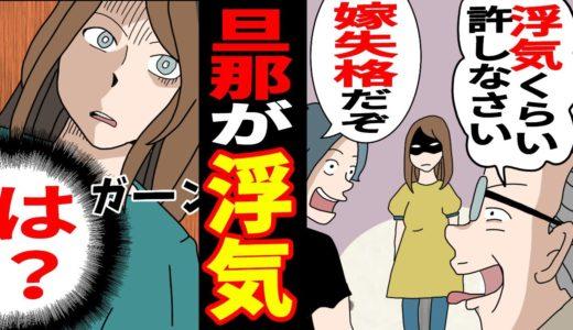 【漫画】二人目を妊娠中に夫の不倫が発覚→義両親「笑い話じゃん」私「は?」【スカッとする話】