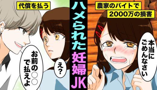 【漫画】バイトの貧乏妊婦JKが2000万円の高額機械を破壊…代償に○○で払えと提案した結果www