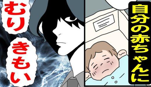 【漫画】自分の赤ちゃんに「キモい」という旦那…限界が来た私はとうとう旦那に…【スカっとする話】