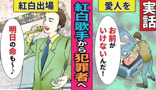 【漫画】紅白歌手から犯人へ……あのアニメの主題歌を歌った歌手の転落人生を漫画化!【実話】