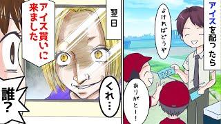 【漫画】ある日、知らない女が家に来た→女「アイス下さい」私「何言ってるんですか…?」