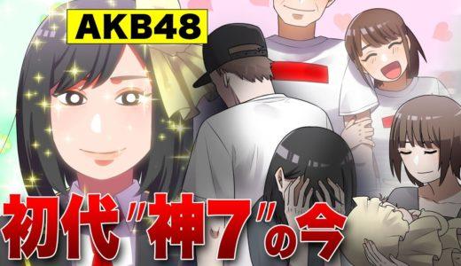 """【漫画】AKB48″神7""""の今。前田敦子・大島優子・篠田麻里子・小嶋陽菜etc…結婚・出産など卒業後"""