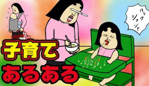 子育てにありがちなこと10選【漫画動画】