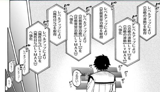 【異世界漫画】彼は最強になるように訓練します 1~8【異世界マンガ】