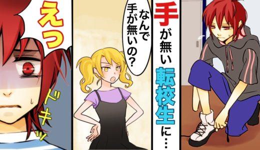 【漫画】右手がない転校生に不登校ヤンキーが「君、なんで手ないの?」→凍りつく教室【マンガ動画】