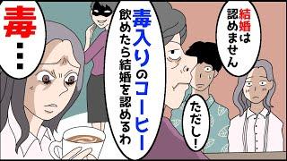 【漫画】彼母「このコーヒーを飲めたら結婚を許す」→異臭がするコーヒーを飲もうとした瞬間「飲むなッ」と彼に言われ…