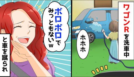 【漫画】「ワゴンRなんてボロボロでみっともないw」と愛車を蹴ってくるママ友→私の住んでいる家に招待した結果