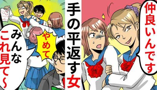 【漫画】「地味女は黙ってて!」入学早々、絡んでくるDQN女!生徒会長の前で手の平返してきたので…【マンガ動画】【スカッとする話】