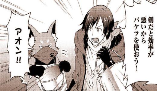【異世界漫画】少年の自由な冒険は、限られた知能を持つ他の人の召喚のために別の世界に住んでいます 1~9 |マンガ動画