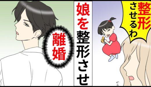 【漫画】クズ嫁「整形させて」夫「お前とは離婚だ」→クズ「御願い!私とやり直して」男「は?」【マンガ動画】【スカッとする話】
