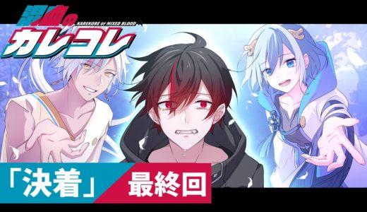 【ストーリー】最終回「決着」【アニメ】【漫画】