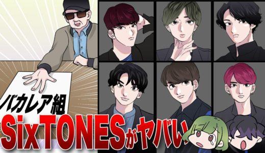 【漫画】SixTONES(ストーンズ)がヤバい!バカレア組~結成秘話・ジャニー喜多川さん最後のデビューまでの軌跡
