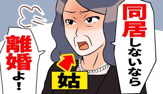 【漫画】義母「同居同居」→断ったら、法事の席で悪口三昧→夫の一喝で大逆転【スカッとする話】