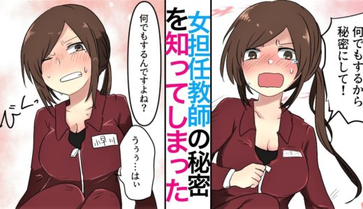 【漫画】美人だけど超怖い女教師の〇〇過ぎる姿を目撃してしまった僕…