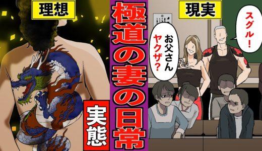【漫画】極道の妻!裏社会を支える女たちの生活【実態】