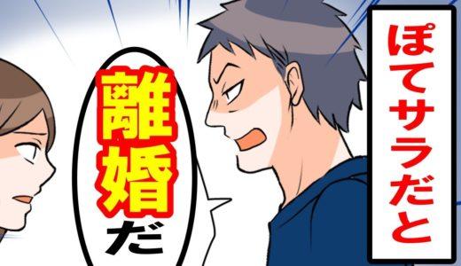 【漫画】ケンカの最後には「離婚だ!」と口癖のように言う夫→私「離婚しましょう」【スカッとする話】
