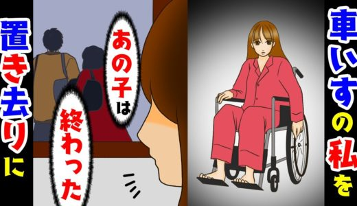 【漫画】両親「どこまで邪魔すれば気が済むの?」車いすになった私を置き去りにした毒親の末路・・・【マンガ動画】【スカッとする話】