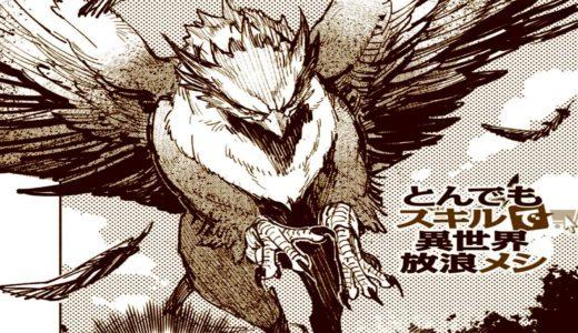 【異世界漫画】とんでもスキルで異世界放浪メシ 1~32【マンガ動画】