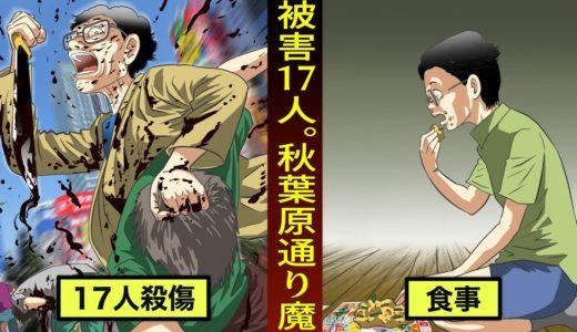 【実話】17人殺傷。気弱な少年が凄惨な事件を起こすまで【マンガ動画】