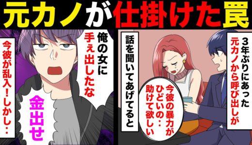 【漫画】元カノの仕掛けた罠でセクハラと脅され修羅場に。そこへ今彼が現れ目があった瞬間‥。【マンガ動画】