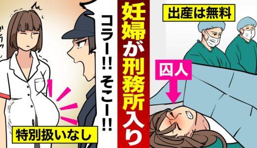 【漫画】意外な妊婦待遇!妊娠中に刑務所に入るとどうなるのか?(マンガ動画)女性の出産無料…