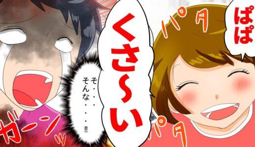 【漫画】幼い娘から「キモイ、臭い、ヤダ」と言われ、落ち込んでいると…陰で嫁が教えていた…その理由に衝撃【スカッとする話】