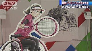 東京パラリンピックまで1年 漫画などで全競技展示(20/08/24)