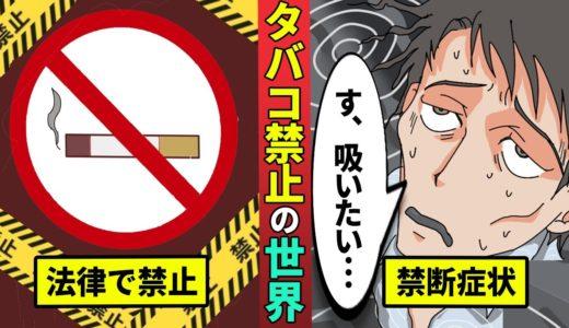 もしもタバコが違法になったらどうなるのかを漫画にした